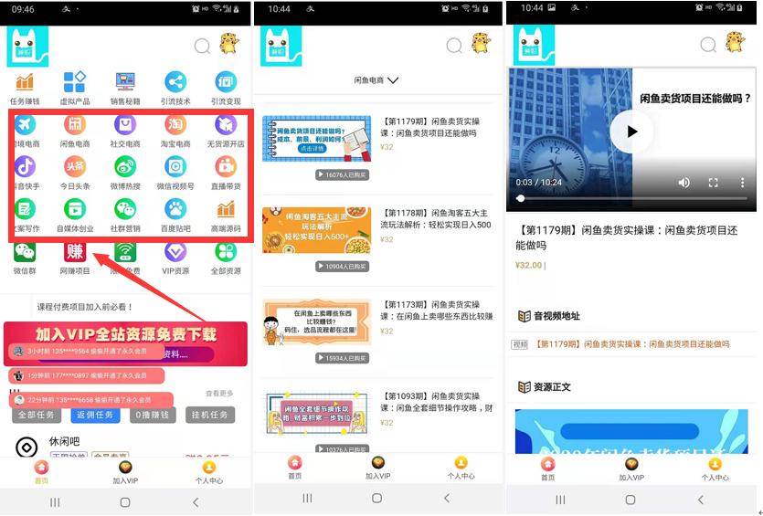 粒倍营打造互联网上自由兼职平台插图(24)