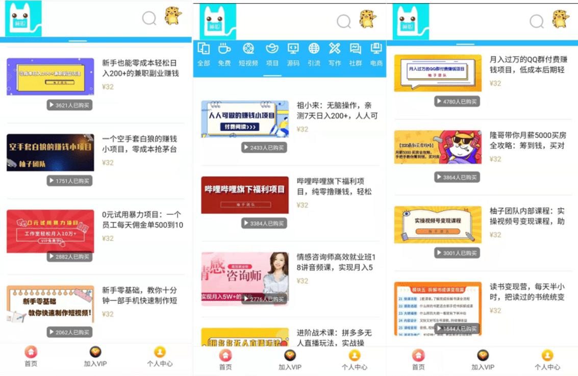 粒倍营打造互联网上自由兼职平台插图(23)