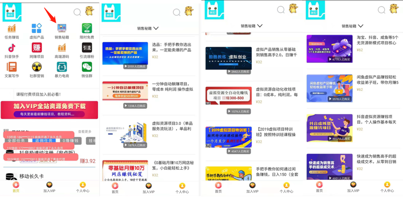 粒倍营打造互联网上自由兼职平台插图(21)