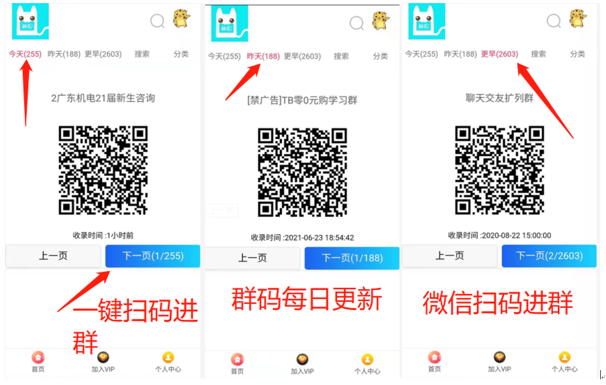 粒倍营打造互联网上自由兼职平台插图(25)