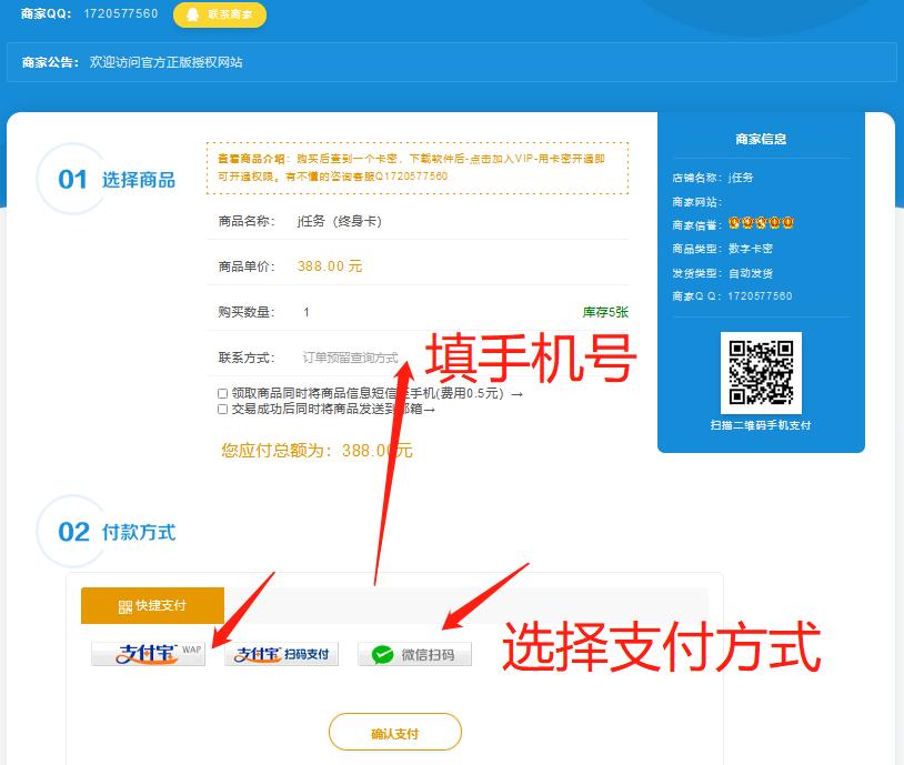 粒倍营虚拟产品自动化赚钱系统插图(15)