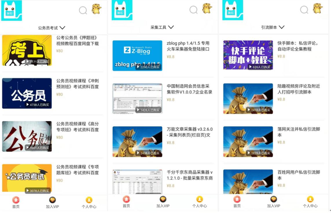 粒倍营打造互联网上自由兼职平台插图(20)
